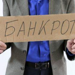 Внесудебное банкротство граждан